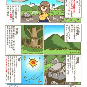 日本古来の神様への信仰は4種類に分けられる