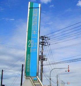 日本一の直線道路を走る