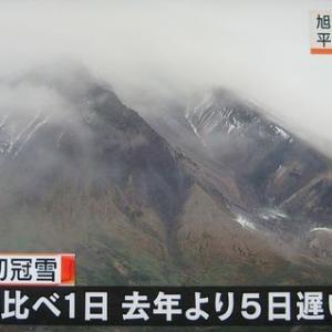 大雪山旭岳で初冠雪