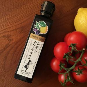 小豆島産レモンオリーブオイル一本あればサラダが何倍も美味しい