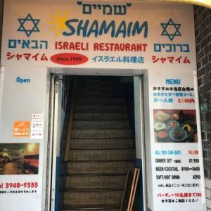 イスラエル料理が東京で食べられる!江古田『シャマイム』