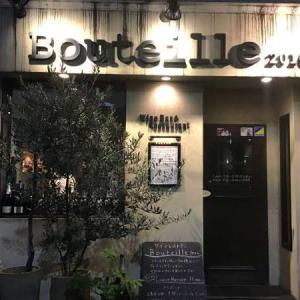 湯島の『ワインバー&レストラン ブテイユ』で特別な日を