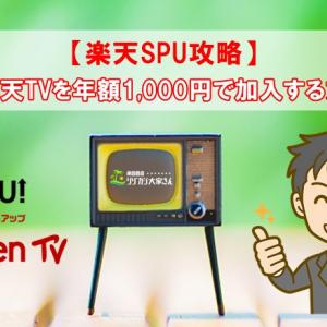 【SPU攻略】楽天TVを年間1000円という最安値で達成する方法