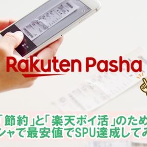 【SPU攻略】楽天pashaレシートアプリを最安値クリアした方法