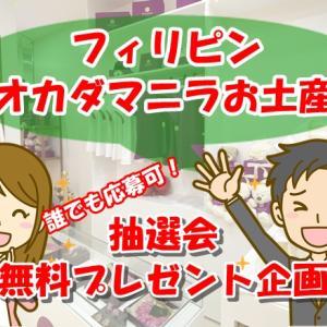 【オカダマニラ】オフィシャルお土産を抽選で無料プレゼント!