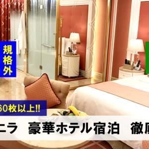 【動画あり】オカダマニラ宿泊レビュー|豪華デラックスルームの全貌
