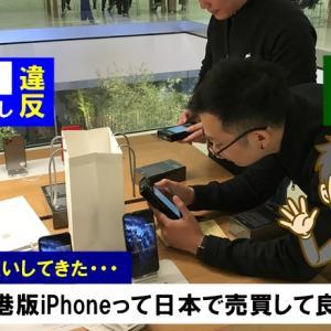 「技適マーク無し」香港版iPhoneを日本で売買したら違法なの?