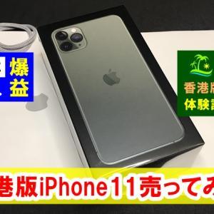 【爆益注意】香港版iPhoneを日本で販売(転売)すると儲かるのか?