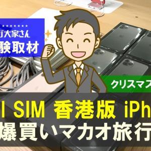 【転売可】デュアルSIM香港版iPhoneをマカオで購入する方法