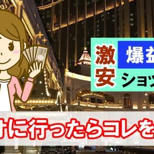 【爆益確定】マカオでお得に買い物しよう!日本より安い商品3選
