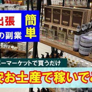 会社員の副業体験|勤務中にタダ同然で輸入した商品が5万円に!