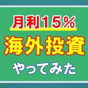 月利15%というアヤシイ海外投資をやってみた!
