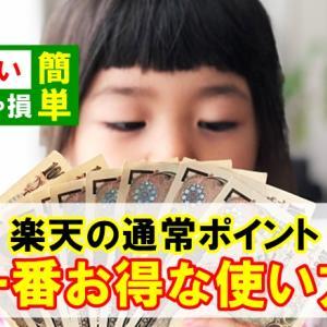 【超簡単】楽天の通常ポイントお得な使い方は「カード支払い」です