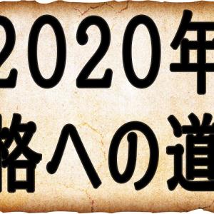 2020年合格への道!📕勉強の進め方・プラン作成!