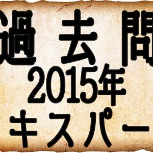 2015年【エキスパート】過去問分析&ポイントピックアップ