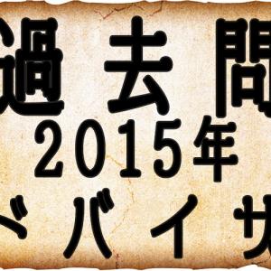 2015年【アドバイザー】過去問分析&ポイントピックアップ
