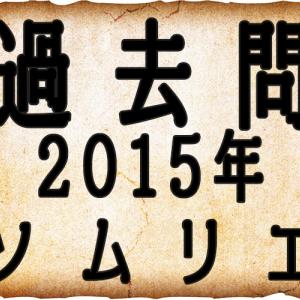 2015年【ソムリエ】過去問分析&ポイントピックアップ