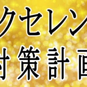 エクセレンス【試験対策の計画】