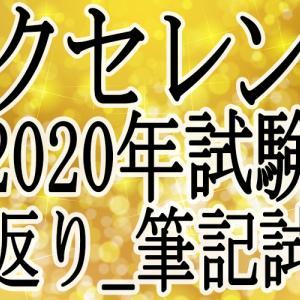 2020年ワインエキスパート・エクセレント試験の振り返り【筆記試験】