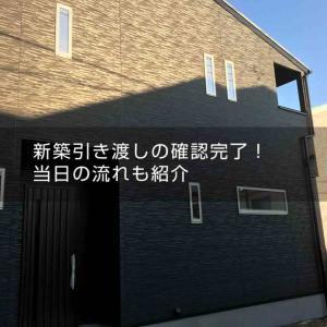ついに新築引き渡しの確認してきた。流れも紹介。