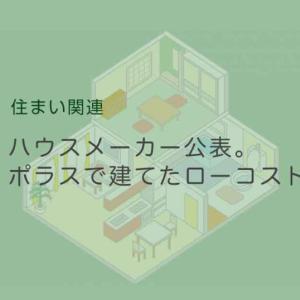 ハウスメーカー公表。ポラスで建てたローコスト住宅