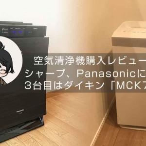 空気清浄機購入レビュー。シャープ、Panasonicに続き3台目はダイキン「MCK70W」