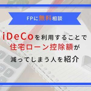 iDeCoを利用することで住宅ローン控除額が減ってしまう人を紹介