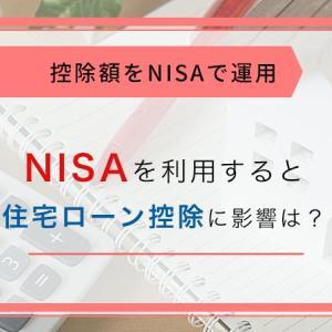 NISAを利用すると住宅ローン控除に影響があるのか