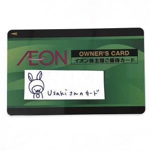 イオン(8267)の株主優待。映画は1000円、ラウンジの利用も出来る。