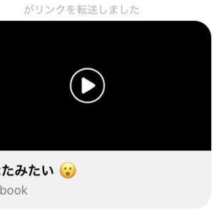 Facebook【あなたみたい】動画を見る時にアカウント情報は必要?