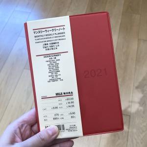 無印の手帳を買った(2021年の中身)シンプルで使いやすそう!A6サイズ