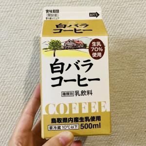 大山乳業の白バラコーヒーを買ってみた(成城石井にありました)