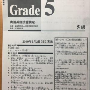 英検5級 過去問 解説と音読トレーニング 1