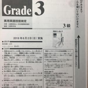 英検3級 過去問 解説と音読トレーニング 1