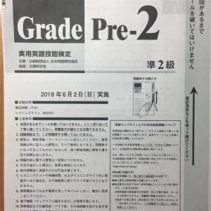 英検 準2級 過去問 解説と音読トレーニング 1