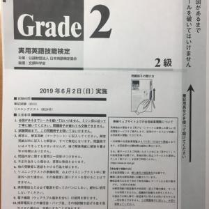 英検2級 過去問 解説と音読トレーニング 1