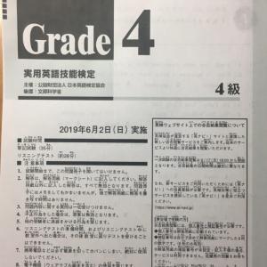 英検4級 過去問 解説と音読トレーニング 2