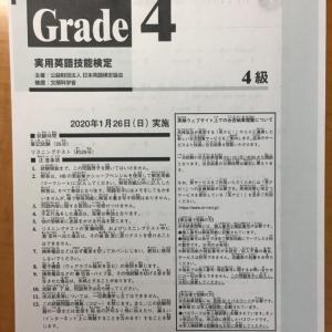 英検4級 過去問 語彙問題の解説と音読トレーニング 4