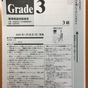 英検3級 過去問 長文問題解説と音読トレーニング 5
