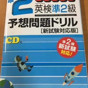 英検対策 準2級 (48) How do you like it?