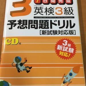 英検3級 対策(47) take part in