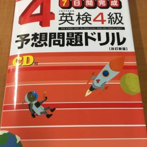 英検4級 対策(44) I have to wait for Jim.