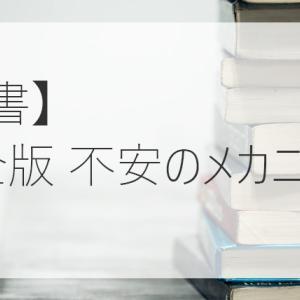 【読書】「完全版 不安のメカニズム」
