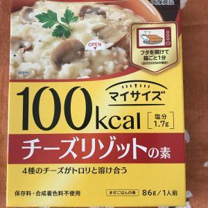 大塚食品【100kcalマイサイズ チーズリゾットの素】って美味しいの??