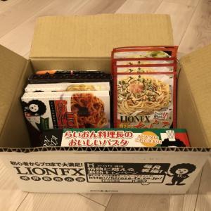 ヒロセ通商からライオンパスタが届きました。