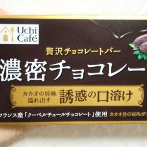 ローソン ウチカフェ 濃密チョコレート チョコ好きの方はお試しあれ。
