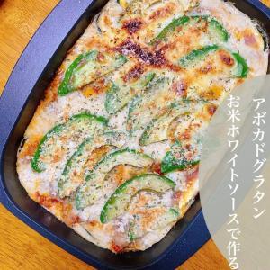 【魚焼グリル料理】お米のホワイトソースで作るアボカドグラタン!グリルで使えるココットプレートが逸材でした!