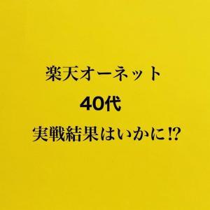 【楽天オーネット打てるものは打つ作戦】数うちゃあたるのか実践!!