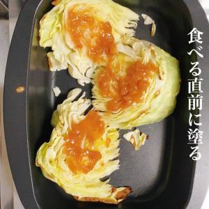 【魚焼きグリル料理】キャベツ&梅肉で素材の味を楽しむバージョン。キャベツ1玉100円狙い
