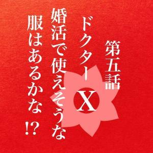 婚活で使えるかな?第5話【ドクターX大門未知子の真似できそうなファッション探し隊】米倉涼子さんの衣装に憧れて。